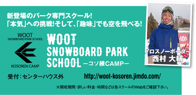 WOOT SNOWBOARD PARK SCOOL